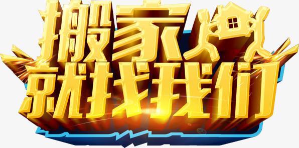 香港搬家到北京,香港到北京搬家,香港到北京搬家公司(图2)